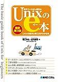 世界でいちばん簡単なUnixのe本―Unixの基本と考え方がわかる本