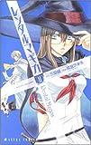 レンタルマギカ 第2巻 (あすかコミックス)