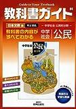 中学教科書ガイド日文版公民