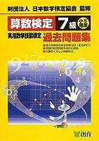 算数検定7級実用数学技能検定過去問題集