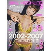 「ほしのあき」2002ー2007―超A級保存版 (SUN MAGAZINE MOOK)