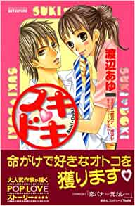 Suki Doki: Ayu Watanabe: 9784063415193: Amazon.com: Books