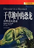 Dinosaur in a Haystack: Reflections in Natural History (Chinese Edition)