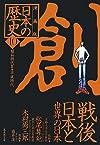漫画版 日本の歴史〈10〉昭和時代2・平成時代 (集英社文庫)