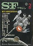 S-Fマガジン 1979年02月号 (通巻244号)