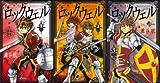 紅の騎士ロックウェル コミック 1-3巻セット (少年サンデーコミックス)
