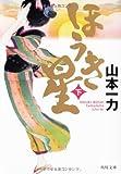 ほうき星 下 (角川文庫)