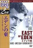 エデンの東 スペシャル・エディション