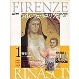 NHKフィレンツェ・ルネサンス (1)