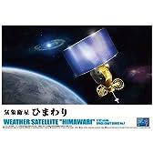 1/32 ペースクラフトシリーズ No.7 気象衛星ひまわり プラモデル