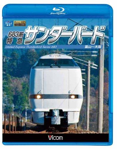 683系 特急サンダーバード 富山~大阪(Blu-ray Disc)