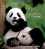 子パンダようちえん―chinese angel (SEISEISHA minibookseries)