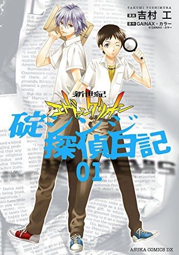 新世紀エヴァンゲリオン 碇シンジ探偵日記(1) (あすかコミックスDX)