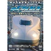 新世代新幹線N700系 -開発から華麗なるデビューまで- N700系開発から華麗なるデビューまで/N700系運転台展望(博多総合車両所~博多~新神戸) [DVD]