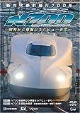 新世代新幹線N700系 -開発から華麗なるデビューまで- <br />N700系開発から華麗なるデビューまで/N700系運転台展望(博多総合車両所~博多~新神戸) [DVD]