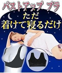 寝ながらバストアップブラ Mサイズ 魅力的なバストに ねながらバストアップブラ