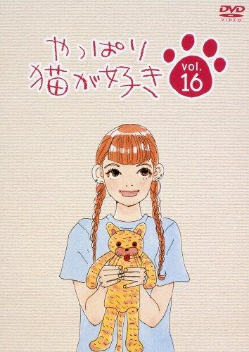 やっぱり猫が好き(16) [DVD]