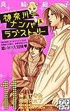 神奈川ナンパ系ラブストーリー プチデザ(11) (デザートコミックス)