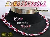 三つ編み/ゲルマニウム/ネックレス/ピンク・赤・白