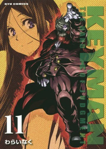 KEYMAN 11 (リュウコミックス)
