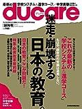 ducare創刊号を勢いで買ってみました