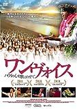 ワンヴォイス ~ハワイの心を歌にのせて~ [DVD]
