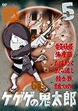 ゲゲゲの鬼太郎 60's5 [DVD]