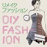 リメイクファッション (GAIA BOOKS)
