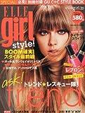 ELLE girl (エル・ガール) 2013年 10月号 [雑誌]