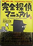 完全探偵マニュアル―尾行・盗聴・人捜しプロの手口がすべてわかる (TOKU TOKUマニュアル)