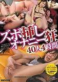 ズボ挿しオナニー狂40人4時間 [DVD]