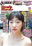 ICONIQが「伊藤ゆみ」に改名、女優業メインで再始動