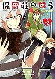 保留荘の奴ら season1(2) (アクションコミックス(comico BOOKS))