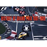 HISTORY OF GRAND PRIX 1981-1989/ FIA F1世界選手権 1980年代総集編 [DVD]