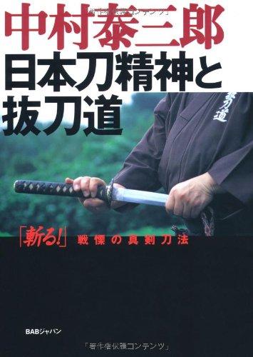 日本刀精神と抜刀道―「斬る!」戦慄の真剣刀法