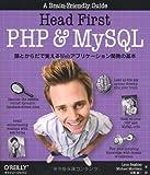 Head First PHP & MySQL —頭とからだで覚えるWebアプリケーション開発の基本