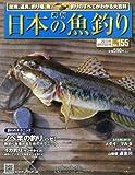 週刊 日本の魚釣り 2013年 9/25号 [分冊百科]