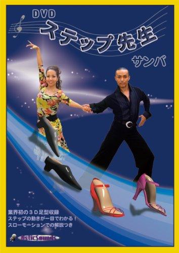 ステップ先生 サンバ 初級 [DVD]