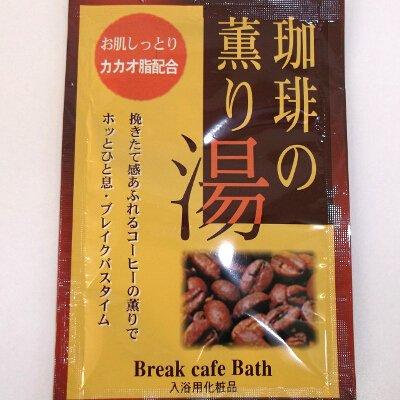 五洲 珈琲の薫り湯 25g