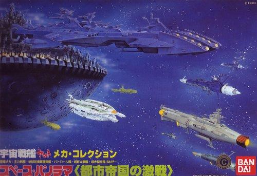 宇宙戦艦ヤマト スペースパノラマ 「都市帝国の激戦」