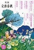 別冊 文藝春秋 2012年 05月号 [雑誌]