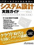 ITアーキテクトのためのシステム設計実践ガイドVOL.2 (日経BPムック)