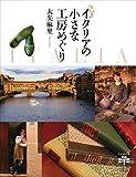 イタリアの小さな工房めぐり (とんぼの本)