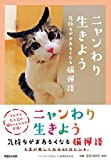 ニャンわり生きよう 気持ちがまあるくなる猫禅語