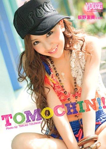 板野友美写真集「TOMOCHIN!!」