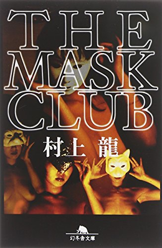THE MASK CLUB