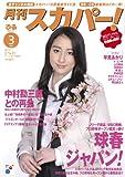 月刊 スカパー! 2013年 03月号