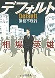 デフォルト―債務不履行 (角川文庫)