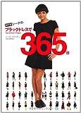 NY流 シーナのブラックドレスで365日 The・Uniform Project [単行本] / シーナ・マテイケン (著); メディアファクトリー (刊)