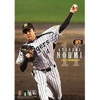 能見篤史(阪神タイガース) 2013年カレンダー